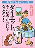 ダイエット—そんなやり方じゃダメダメ! (KAWADE夢文庫—暮らしのダメダメ!シリーズ)