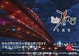 「Fate/Zero」背景美術集が29日発売。フルカラー×高精細印刷