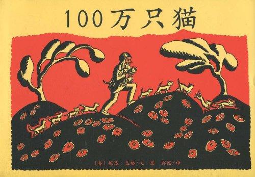 爱心树世界杰出绘本选 100万只猫