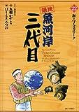 築地魚河岸三代目(22) (ビッグコミックス)