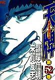 天牌 52巻 (ニチブンコミックス)