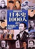 ビジュアル版 日本史1000人 下巻 -関ケ原の戦いから太平洋戦争の終結まで