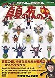 NHK DVD 大!天才てれびくん スペシャル in NHKホール 真夏の夜の虫