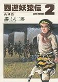 西遊妖猿伝 西域篇(2) (モーニングKC)