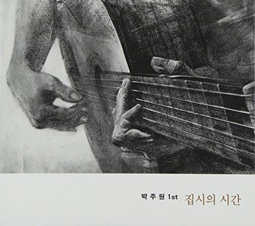 Park Ju Won