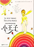 The Little Prince (Chinese-English-French 60 Anniversary Edition) (English, French and Chinese Edition)