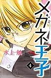 メガネ王子(4)(分冊版) (なかよしコミックス)