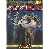 ジャイアントロボ Vol.1 [DVD]