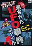 実録!消されたUFO事件ファイル (ナックルズブックス53)