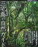 三宅島の自然ガイド-エコツーリズムで三宅島復興! (BIRDER SPECIAL)