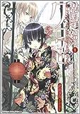 異国迷路のクロワーゼ 1 (1) (角川コミックス ドラゴンJr. 111-2)