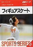 フィギュアスケート (スポーツシリーズ 図解コーチ)