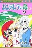 シンデレラの森 2 (プリンセスコミックス)