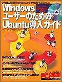 PC Japanテクニカルガイド5 WindowsユーザーのためのUbuntu導入ガイド (SOFTBANK MOOK PC Japanテクニカルガイド 5)
