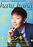 haru*hana(ハルハナ)vol.012 2012年 7/5号