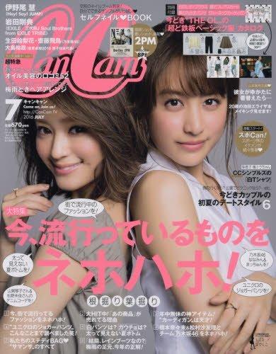 CanCam(キャンキャン) 2016年 07 月号 [雑誌]