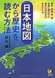 日本地図から歴史を読む方法 都市・街道・港・城…地勢に隠された意外な日本史が見えてくる