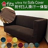 【FITS!】 肘付き ★一体型 3人掛け ソファーカバー サンドベージュ