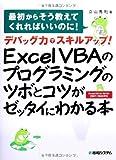 デバッグ力でスキルアップ!Excel VBAのプログラミングのツボとコツがゼッタイにわかる本―Excel 2013/2010/2007/2003対応