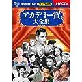 アカデミー賞大全集 ( DVD 10枚組 ) BCP-011