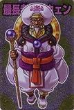 最長老ローウェン 神羅万象 神獄の章 第2弾 シルバーカード 神獄 031