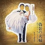 ドラマ「偽装の夫婦」 オリジナル・サウンドトラック