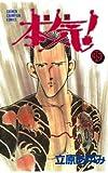本気! 35 (少年チャンピオン・コミックス)