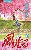 風光る(9) (フラワーコミックス)