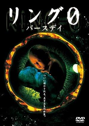 リング0 バースデイ [DVD]