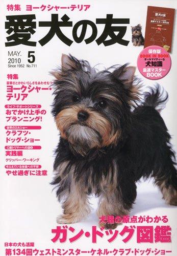 愛犬の友 2010年 05月号 [雑誌]