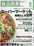 食品商業2016年04月号 (売場と仕事、これ1冊で丸分かり!  スーパーマーケットの素晴らしき世界)