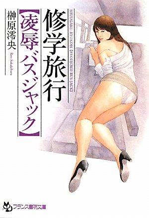 [榊原澪央] 修学旅行【凌辱バスジャック】