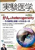 """実験医学 2013年1月号 Vol.31 No.1 がんのheterogeneity―その解明と攻略への次なる一手〜微小環境,がん幹細胞,ゲノム変異の統合的理解からがんの""""不均一性"""