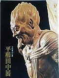 平櫛田中作品集 (1985年)