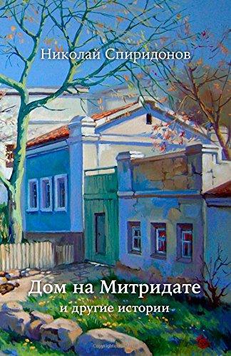 Dom na Mitridate i drugie istorii