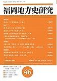福岡地方史研究〈46〉