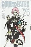 ソウルイーター (25)(完) (ガンガンコミックス)