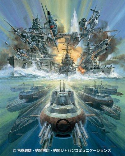 紺碧の艦隊×旭日の艦隊 Blu-ray Box ③