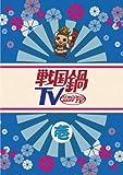 戦国鍋TV~なんとなく歴史が学べる映像~壱 [DVD]