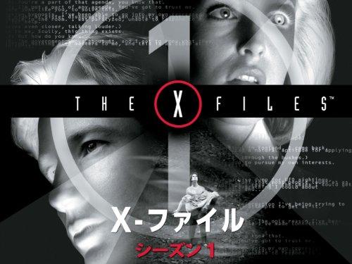 X-ファイル シーズン1 (字幕版)