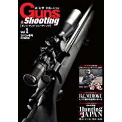 Gun�� & Shooting Vol.1 (�z�r�[�W���p��MOOK 442)