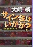 サイン会はいかが?―成風堂書店事件メモ (ミステリ・フロンティア 32)