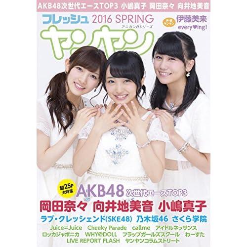 フレッシュヤンヤン 2016 SPRING AKB48次世代エースTOP3登場:小嶋真子・岡田奈々・向井地美音 (アニカンRシリーズ)