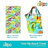 [チルコ]CiRCO Tote Flip Beach Towel/トートバッグ付 大判 ビーチタオル