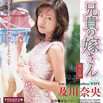 不朽の名作!兄貴の嫁さん 及川奈央 [DVD]
