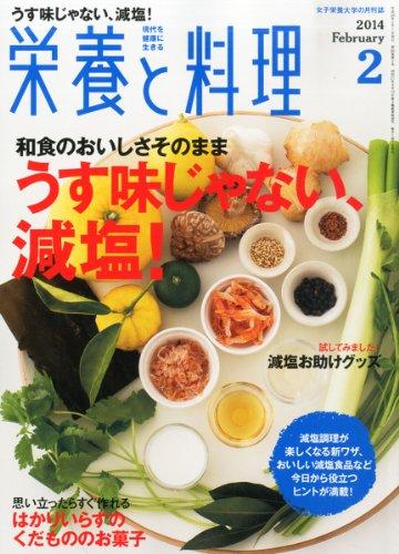 栄養と料理 2014年 02月号 [雑誌]