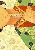 ゆり子には内緒―D・キッサン短編集2 (IDコミックス ZERO-SUMコミックス)