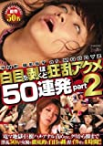 白目を剥くほど狂乱アクメ50連発part2 [DVD]