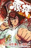 悪徒-ACT 1 (少年チャンピオン・コミックス)