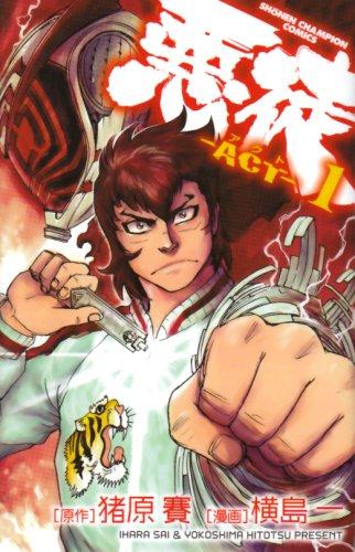 悪徒-ACT 1 (1) (少年チャンピオン・コミックス)